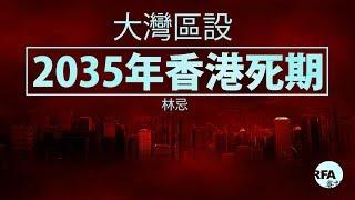 【林忌評論】大灣區設2035年香港死期