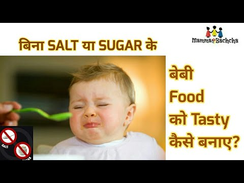 How to make Baby Food tasty without sugar or salt बिना Sugar/Salt के Baby Food को Tasty कैसे बनाएँ