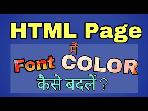 How to change font color in HTML