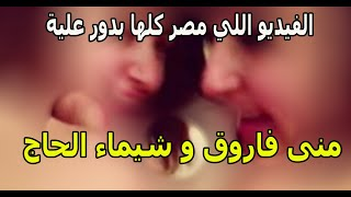 فيديو منى فاروق وشيماء الحاج وخالد يوسف الفيديو الكامل وظهور خالد يوسف فى الاخر