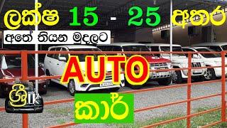 Auto cars between 15 to 25 lak  ( Sinhala) / ලක්ෂ 15 ත් 25 ත් අතර ඔටෝ කාර් ( සිංහල)  ශ්රී.lk