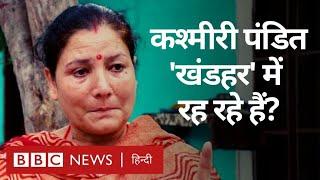 Jammu में Kashmiri Pandits के Camp का हाल इतना बुरा क्यों है? (BBC Hindi)