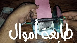 #x202b;كيف تصنع طابعة اموال, وتحويل الورق الي مال, الاختراع المصري   How To Make Money Printer#x202c;lrm;