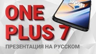 Презентация Oneplus 7 и 7 pro на русском (прямой эфир)