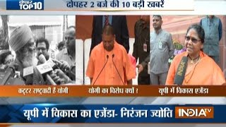 10 News in 10 Minutes | 20th March, 2017 - India TV