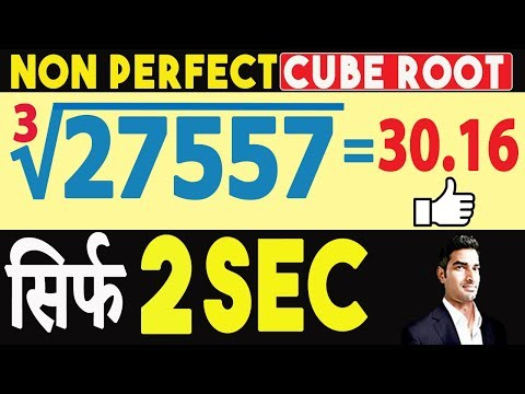 How to find Cube Root of a Number quickly in Hindi | Cube Root of Non Perfect Number ✔✔✔
