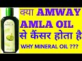 Amway amla oil demo vs market brand /is mineral oil cause cancer by govind singh
