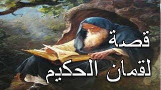 #x202b;هل تعلم | قصة لقمان الحكيم ومن يكون | قصص رمضان 2017 | اسلاميات Hd#x202c;lrm;