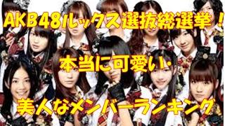 AKB48ルックス選抜総選挙!本当に可愛い・美人なメンバーランキング