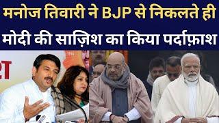 Delhi || Manoj Tiwari || CM Yogi ||  PM MODI || HM AMIT SHAH || Lockdown || Corona || BJP