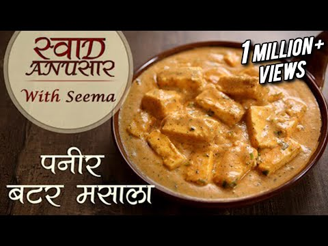 Paneer Butter Masala Recipe In Hindi  - पनीर बटर मसाला | Restaurant Syle | Swaad Anusaar With Seema