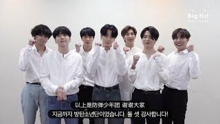 [Big Hitㅣ2020 GLOBAL AUDITION] - #BTS (Korean & Chinese version)