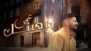 محمد الشحي - عمى بعينك (حصريآ) | 2019