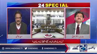 Balochistan Assembly numbers game ke piche kon hai? janie Hamid Mir se