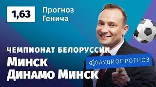 Прогноз и ставка Константина Генича:  «Минск» — «Динамо» Минск