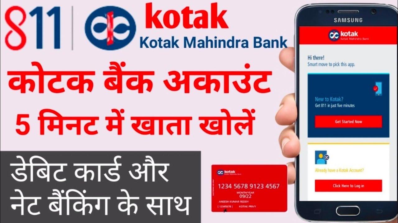 Download how to open kotak bank account online   kotak 811 account opening zero balance   kotak 811 bank MP3 Gratis
