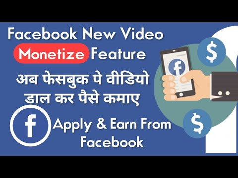 Facebook Video Monetization Feature || How To Apply || Earn From Facebook ||Hindi