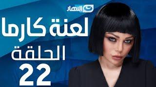 Laanet Karma Series - Episode 22    مسلسل لعنة كارما - الحلقة 22  الثانية والعشرون