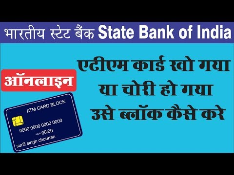 Hindi - How To Block ATM Card/Debit card Visit Without Bank