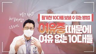 [여유증][여유증병원]10대도 여유증으로 스트레스를 받는다? 여유증 10대의 여유증∥닥터스텔라