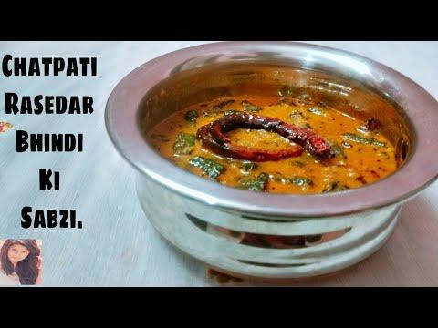 चटपटी रसेदार भिन्डी की सब्जी | भिन्डी मसालेदार | Rajasthani Bhindi Curry | Dahi Bhindi sabzi.