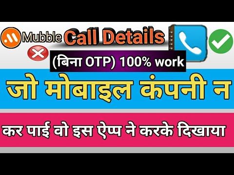 How can get call detail any number( No otp) No root।