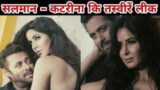 Salman Khan And Katrina Kaif Latest Picture Viral | Vogue India Cover Photo Shoot