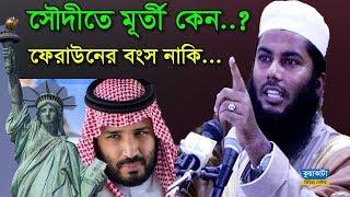 সৌদি আরবে এসব কি শুরু করলেন বাদশা ! মাওলানা আব্দুর রাজ্জাক আজাদী । New Bangla Hot Tafser 2019।