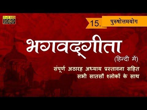 सटीक भगवद्गीता Bhagavad Gita - Chapter 15 (Hindi)