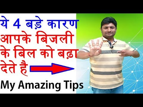How To Reduce Electricity Bill In Hindi | Why Is My Electric Bill So High? | My 4 Amazing Tips