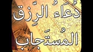 دعاء الرزق والفرج وقضاء الديون وطمأنينة وراحة القلب ان شاء الله // Douaa