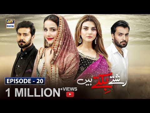 Xxx Mp4 Rishtay Biktay Hain Episode 20 5th Nov 2019 ARY Digital Drama 3gp Sex