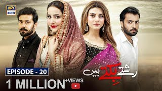 Rishtay Biktay Hain Episode 20 | 5th Nov 2019 | ARY Digital Drama