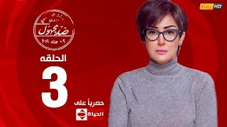 مسلسل ضد مجهول بطولة غادة عبد الرازق – الحلقة الثالثة ٣