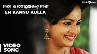 En Kannu Kulla Official Full Video Song | Appuchi Graamam | Vishal C