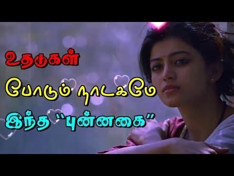Whatsapp status love quotes tamil kathal kavithai