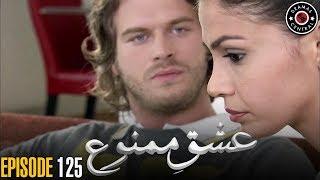 Ishq e Mamnu | Episode 125 | Turkish Drama | Nihal and Behlul | Dramas Central