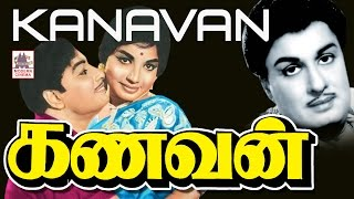 Kanavan  old tamil full movie  | MGR | Jayalalitha | கணவன்