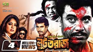 Loottoraj | লুটতরাজ | Bangla Full Movie | Manna | Moushumi | Miju Ahmed | Dildar