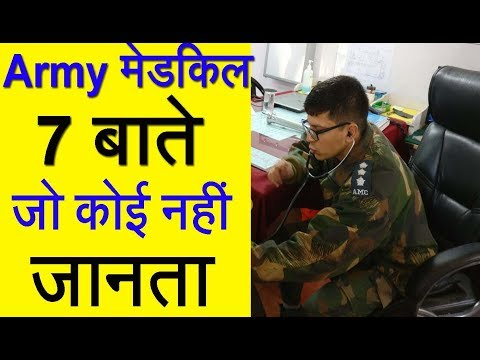 Indian Army Medical Official Fitness Tips 2018 Updates, आर्मी मेडिकल 7 बाते कोई नहीं जानता