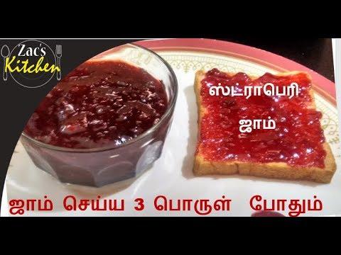 ஜாம் செய்ய 3 பொருள்  போதும்/Strawberry jam in tamil/Homemade strawberry jam in tamil