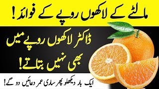Benefits Of Orange That You Do Not Know Before | Islamic Solution