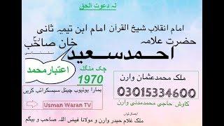 Allama Ahmad Saeed khan Multani Sb  rh / Atbar e Muhammad S.A.W