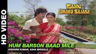 Hum Barson Baad Mile - Maang Bharo Sajana | Kishore Kumar & Asha Bhosle | Jeetendra & Rekha