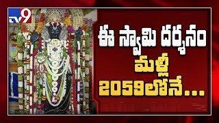 Athi Varadaraja: మళ్లీ 2059లోనే వరదరాజస్వామి దర్శనం - TV9