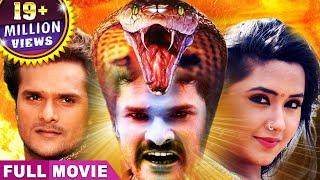 Naagdevi 2 | HD FULL MOVIE | Khesari Lal Yadav, Kajal Raghwani | Superhit Bhojpuri Movie 2018