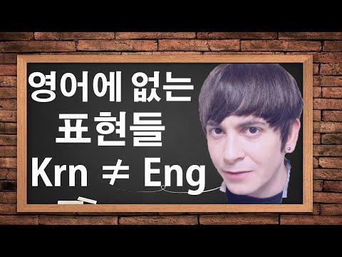 데이브[영어에 없는 표현들] Korean phrases that don't work in English