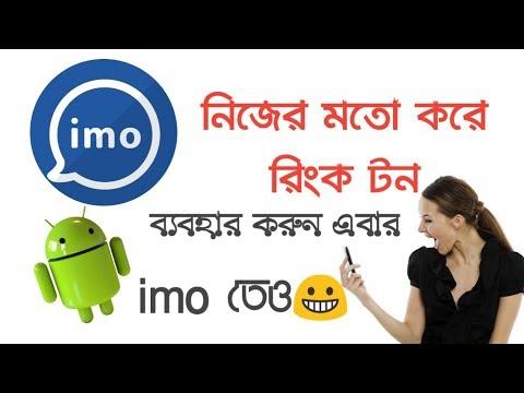 [bangla]how to imo ringtone change, খুব সহজে imo রিংটন চেঞ্জ করুন।