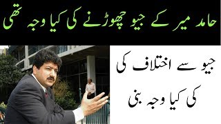 why hamid mir left geo - joined new channel gnn