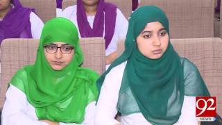 Mehfil-e-Naat held at University of Faisalabad 11-05-2017 - 92NewsHDPlus